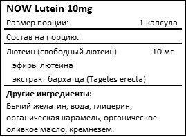 Состав NOW Lutein 10mg