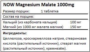 Состав Magnesium Malate 1000mg от NOW