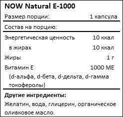 Состав Natural E-1000 от NOW