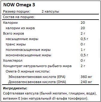 Состав Omega-3 от NOW