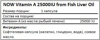 Состав Vitamin A 25000IU from Fish Liver Oil от NOW