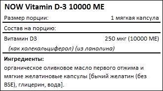 Состав NOW Vitamin D-3 10000 МЕ