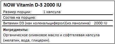 Состав Vitamin D3 2000 IU от NOW