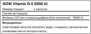 Состав Vitamin D-3 5000 IU от NOW