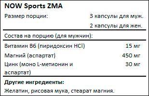 Состав NOW ZMA