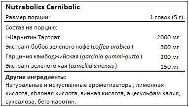 Состав Carnibolic от Nutrabolics