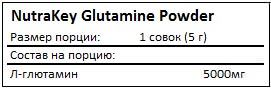 Состав Glutamine Powder от NutraKey