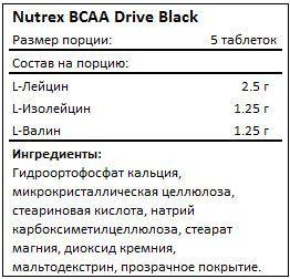 Состав BCAA DRIVE Black
