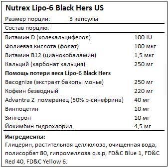 Состав Lipo-6 Black Hers US от Nutrex