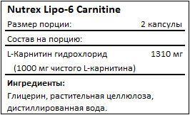 Состав Lipo-6 Carnitine от Nutrex