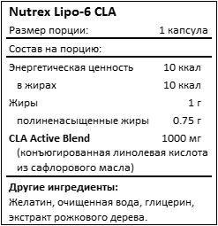 Состав Lipo-6 CLA