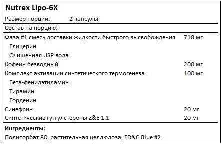 Состав Lipo 6X Intl от Nutrex