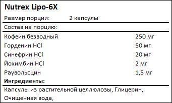 Состав Nutrex Lipo-6X US