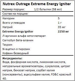 Состав Outrage Extreme Energy Igniter от Nutrex