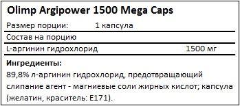 Состав Argipower 1500 Mega Caps от Olimp
