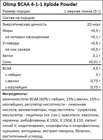 Состав Olimp BCAA 4-1-1 Xplode Powder