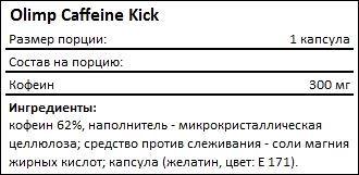 Состав Olimp Caffeine Kick