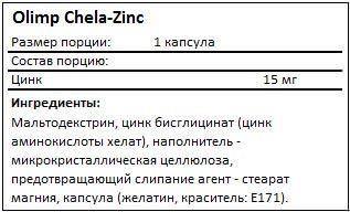 Состав Chela-Zinc от Olimp