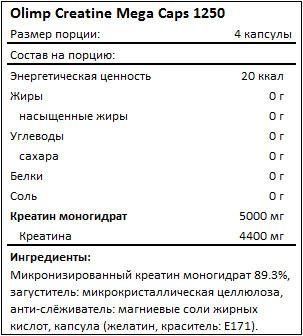 Состав Креатин Olimp Creatine Mega Caps