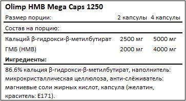 Состав HMB Mega Caps от Olimp