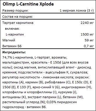 Состав Olimp L-Carnitine Xplode