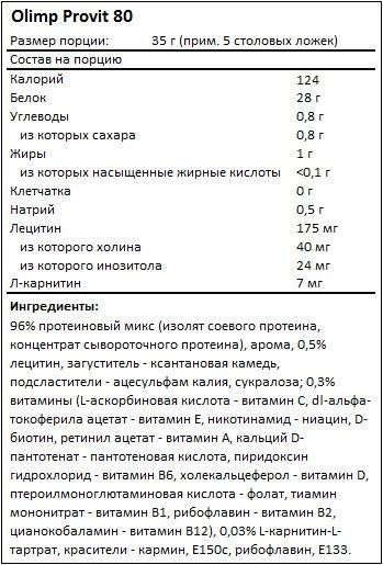 Состав Provit 80 от Olimp