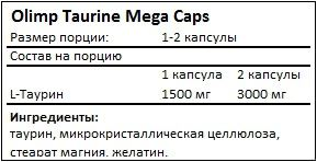 Состав Taurine Mega Caps от Olimp