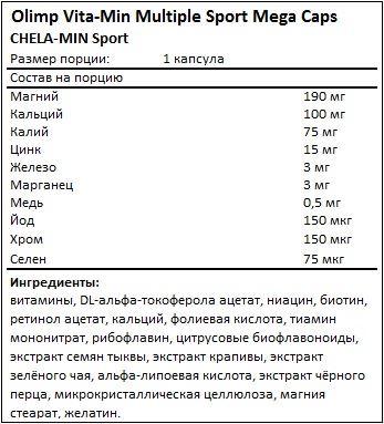 Состав Vita-Min Multiple Sport Mega Caps от Olimp