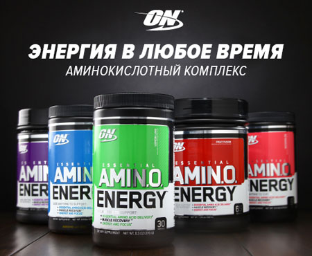 Amino Energy - энергия в любое время!