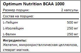 Состав BCAA 1000
