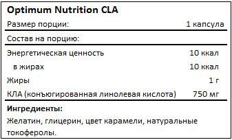 Состав CLA Softgels