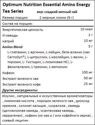 Состав Optimum Nutrition Essential Amino Energy Tea Series