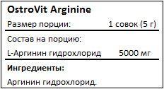 Состав Arginine от OstroVit