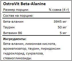 Состав Beta-Alanine от OstroVit