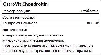 Состав OstroVit Chondroitin