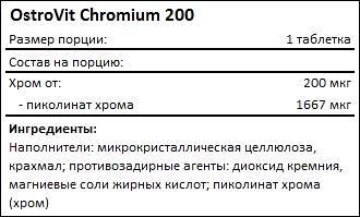 Состав OstroVit Chromium 200