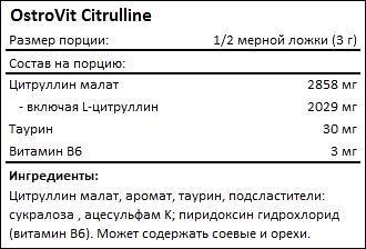 Состав OstroVit Supreme Pure Citrulline