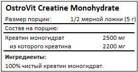 Состав Creatine Monohydrate Unflavored от OstroVit