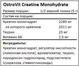 Состав Creatine Monohydrate Flavored от OstroVit