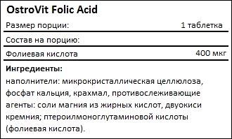 Состав OstroVit Folic Acid