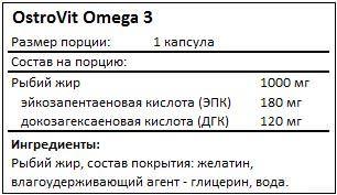 Состав Omega 3 от OstroVit