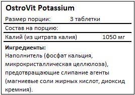 Состав Potassium от OstroVit
