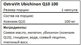 Состав Ubichinon Q10 100 от OstroVit