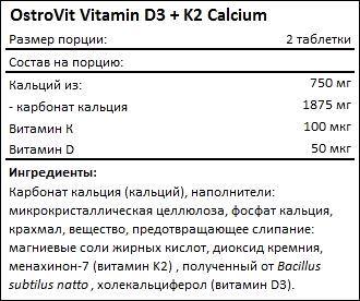 Состав OstroVit Vitamin D3 K2 Calcium