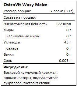 Состав Waxy Maize от OstroVit