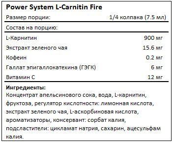 Состав Power System L-Carnitin Fire Bottle