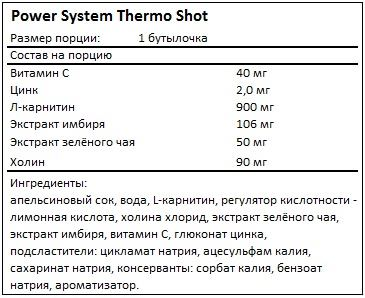 Состав Thermo Shot от Power System