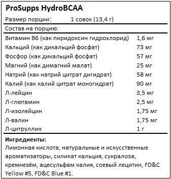 Состав ВСАА HydroBCAA от ProSupps