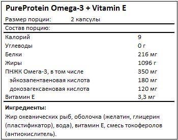 Состав Omega-3 + Vitamin E от PureProtein