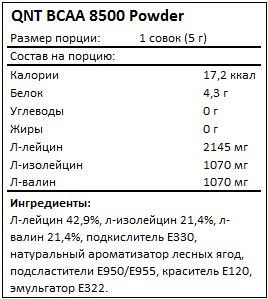 Состав BCAA Powder 8500 от QNT